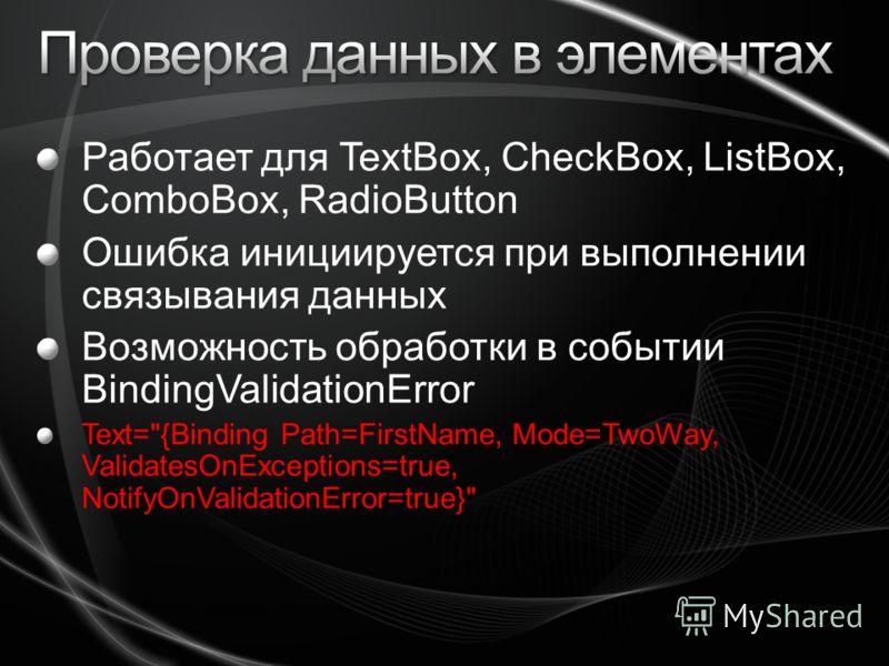 Работает для TextBox, CheckBox, ListBox, ComboBox, RadioButton Ошибка инициируется при выполнении связывания данных Возможность обработки в событии BindingValidationError Text=