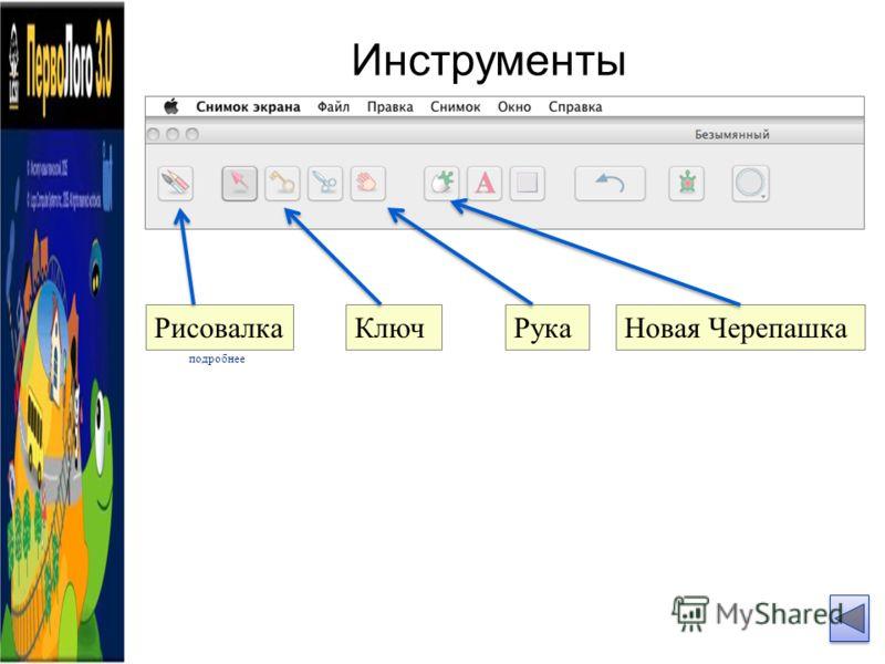 Инструменты РисовалкаРукаНовая ЧерепашкаКлюч подробнее
