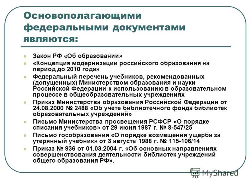 Основополагающими федеральными документами являются: Закон РФ «Об образовании» «Концепция модернизации российского образования на период до 2010 года» Федеральный перечень учебников, рекомендованных (допущенных) Министерством образования и науки Росс