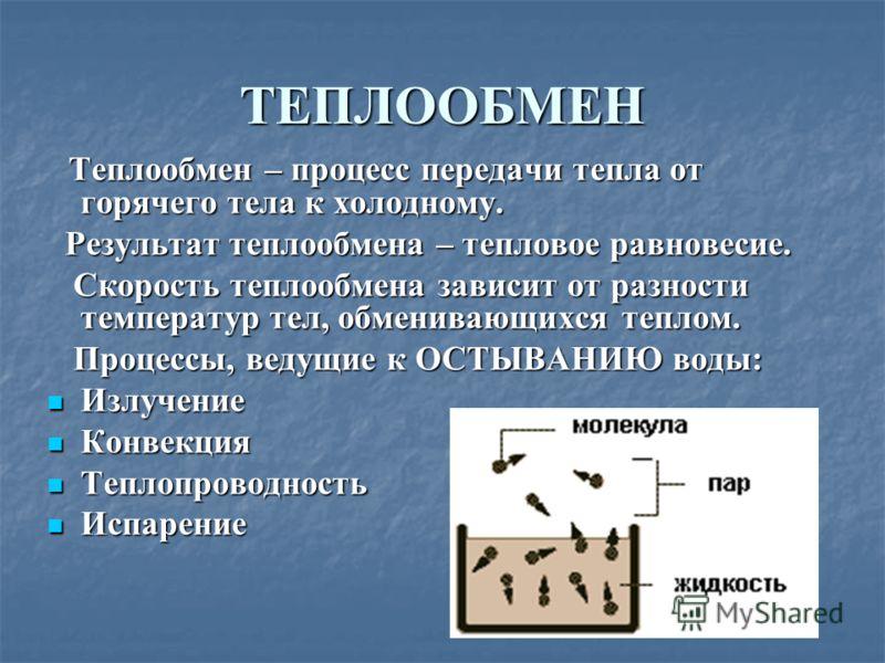 ТЕПЛООБМЕН Теплообмен – процесс передачи тепла от горячего тела к холодному. Теплообмен – процесс передачи тепла от горячего тела к холодному. Результат теплообмена – тепловое равновесие. Результат теплообмена – тепловое равновесие. Скорость теплообм