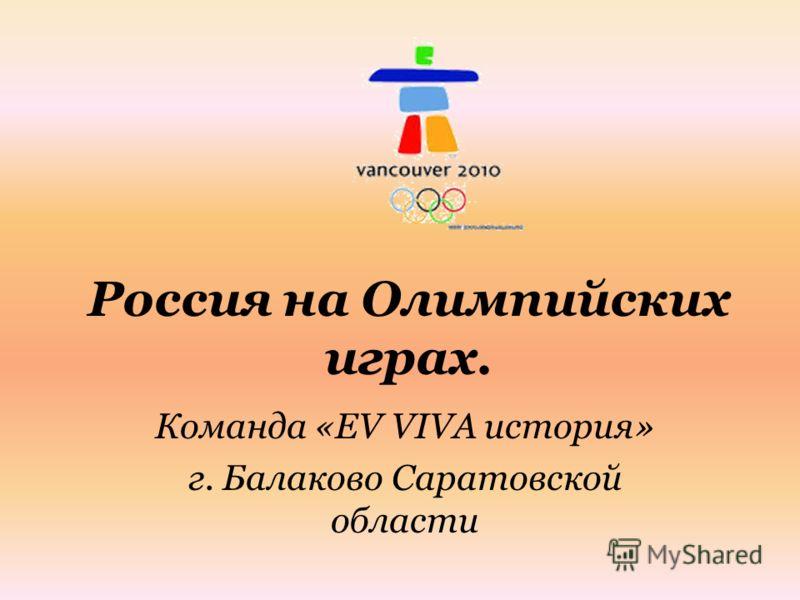 Россия на Олимпийских играх. Команда «EV VIVA история» г. Балаково Саратовской области