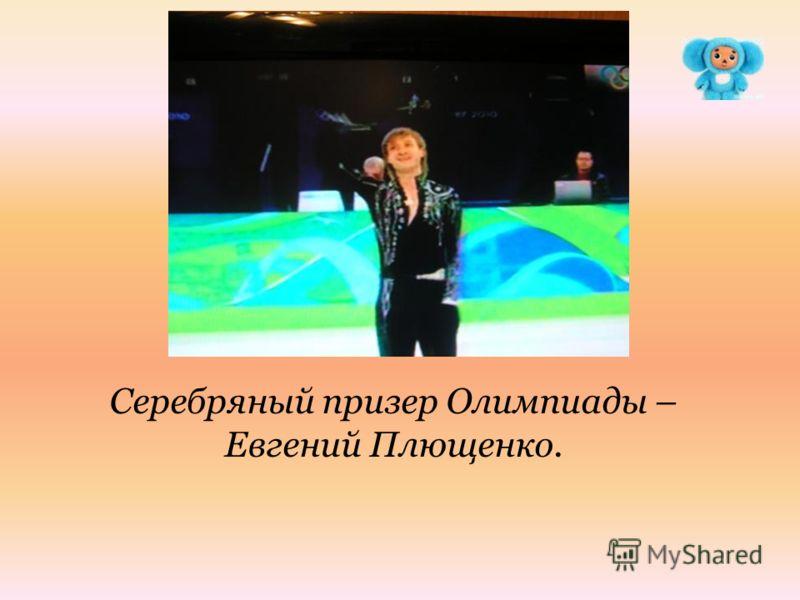 Серебряный призер Олимпиады – Евгений Плющенко.