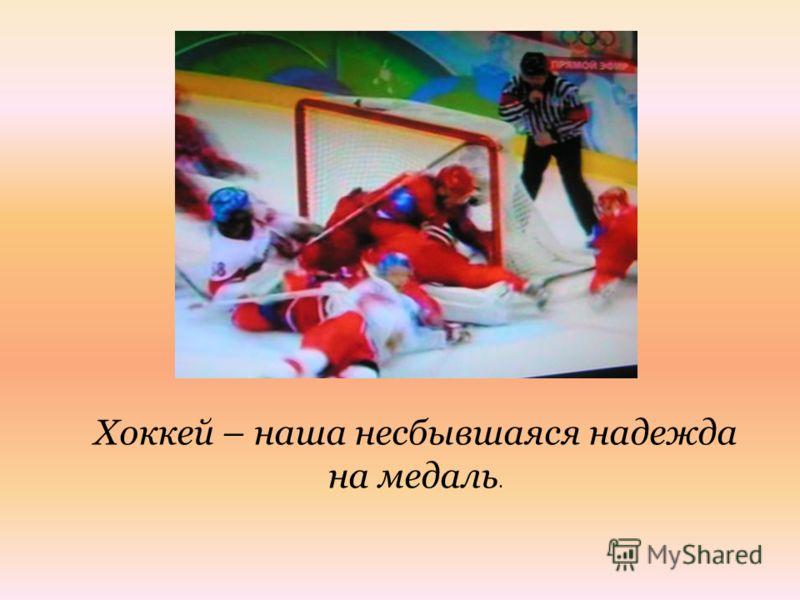 Хоккей – наша несбывшаяся надежда на медаль.