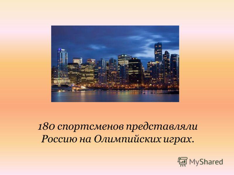 180 спортсменов представляли Россию на Олимпийских играх.