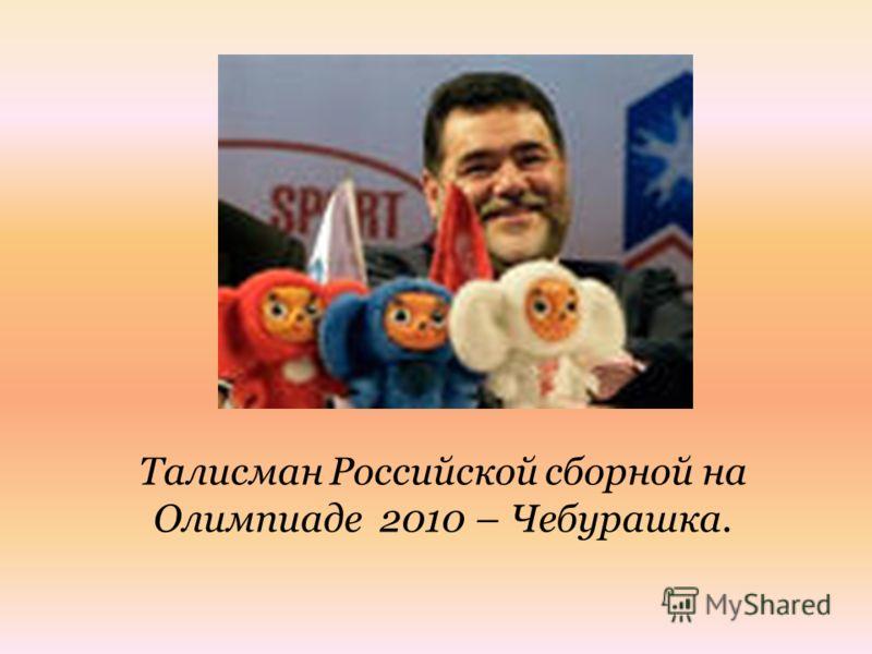 Талисман Российской сборной на Олимпиаде 2010 – Чебурашка.