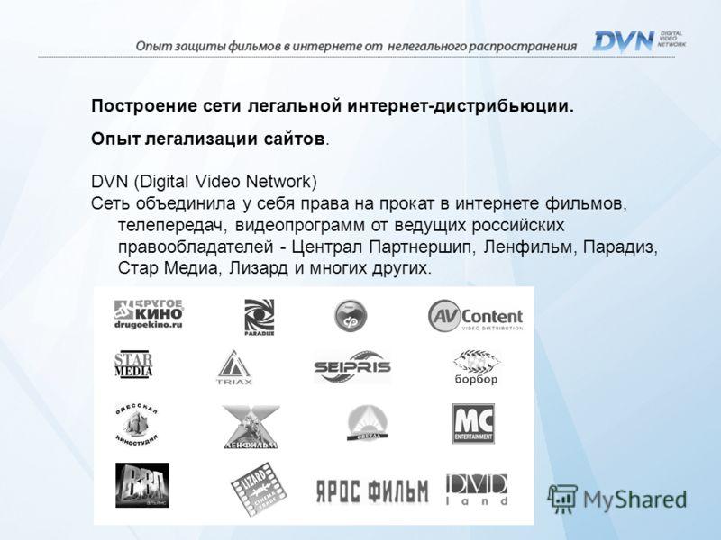 Построение сети легальной интернет-дистрибьюции. Опыт легализации сайтов. DVN (Digital Video Network) Сеть объединила у себя права на прокат в интернете фильмов, телепередач, видеопрограмм от ведущих российских правообладателей - Централ Партнершип,