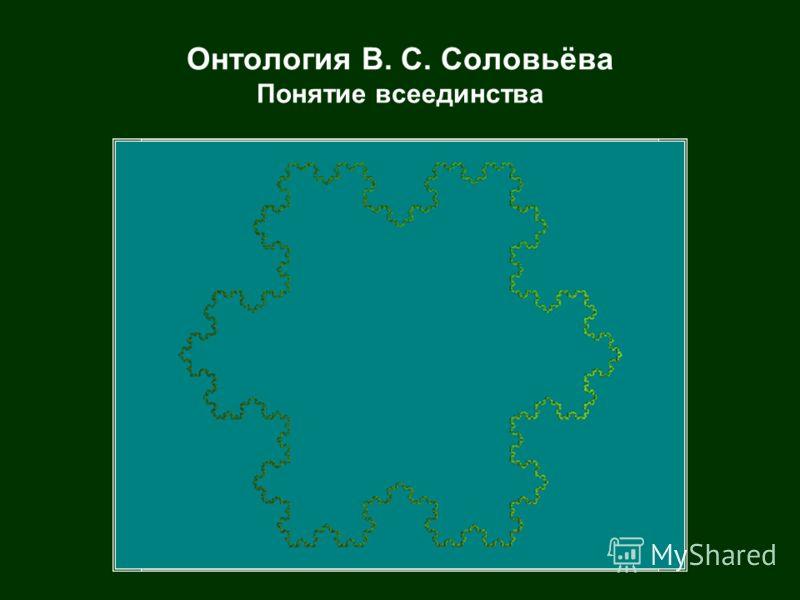 Онтология В. С. Соловьёва Понятие всеединства