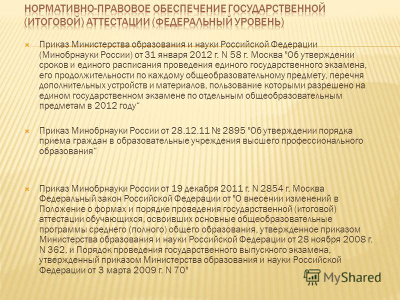 Приказ Министерства образования и науки Российской Федерации (Минобрнауки России) от 31 января 2012 г. N 58 г. Москва