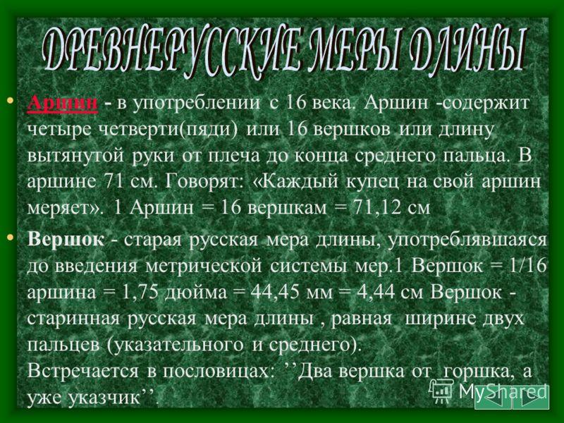 Русский народ создал свою собственную систему мер. Памятники X века говорят не только о существовании системы мер в Киевской Руси, но и государственном надзоре за их правильностью. Надзор этот был возложен на духовенство. В одном из уставов князя Вла