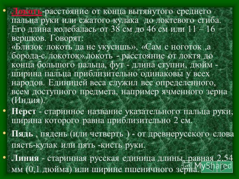 Верста или поприще, русская путевая мера. В.-от слова вертеть. Первоначально -расстояние от одного поворота плуга до другого во время пахоты. Длина версты 1060 м. Верста как мера длины на Руси встречается с11 в. Коломенская верста – «верзила» -шутлив