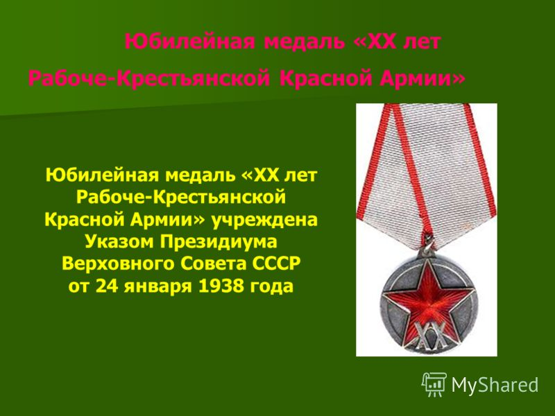 Юбилейная медаль «ХХ лет Рабоче-Крестьянской Красной Армии» Юбилейная медаль «ХХ лет Рабоче-Крестьянской Красной Армии» учреждена Указом Президиума Верховного Совета СССР от 24 января 1938 года