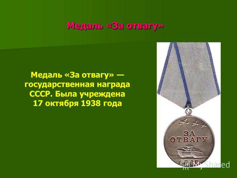 Медаль «За отвагу» Медаль «За отвагу» Медаль «За отвагу» государственная награда СССР. Была учреждена 17 октября 1938 года