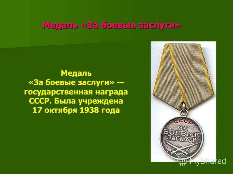 Медаль «За боевые заслуги» Медаль «За боевые заслуги» Медаль «За боевые заслуги» государственная награда СССР. Была учреждена 17 октября 1938 года