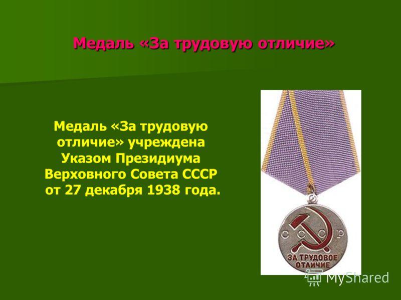 Медаль «За трудовую отличие» Медаль «За трудовую отличие» Медаль «За трудовую отличие» учреждена Указом Президиума Верховного Совета СССР от 27 декабря 1938 года.