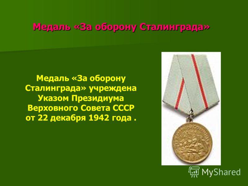 Медаль «За оборону Сталинграда» Медаль «За оборону Сталинграда» Медаль «За оборону Сталинграда» учреждена Указом Президиума Верховного Совета СССР от 22 декабря 1942 года.
