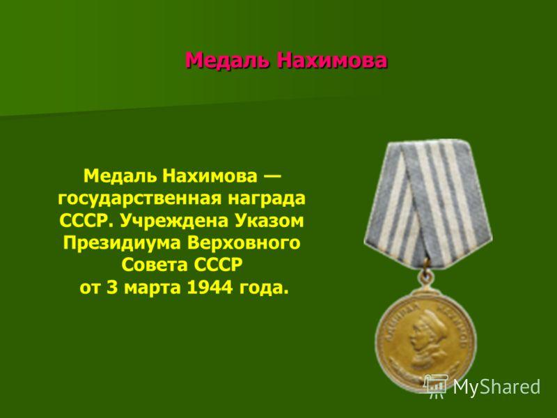 Медаль Нахимова Медаль Нахимова Медаль Нахимова государственная награда СССР. Учреждена Указом Президиума Верховного Совета СССР от 3 марта 1944 года.