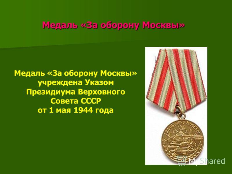 Медаль «За оборону Москвы» Медаль «За оборону Москвы» Медаль «За оборону Москвы» учреждена Указом Президиума Верховного Совета СССР от 1 мая 1944 года