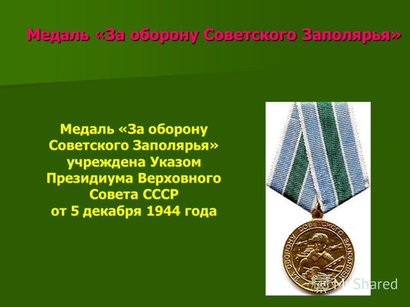 Медаль «За оборону Советского Заполярья» Медаль «За оборону Советского Заполярья» Медаль «За оборону Советского Заполярья» учреждена Указом Президиума Верховного Совета СССР от 5 декабря 1944 года