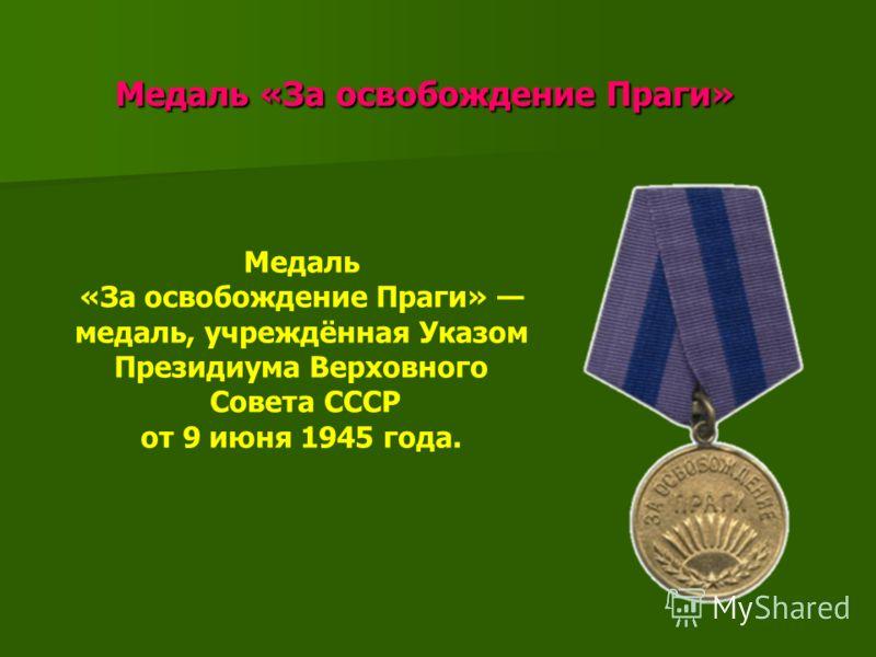 Медаль «За освобождение Праги» Медаль «За освобождение Праги» Медаль «За освобождение Праги» медаль, учреждённая Указом Президиума Верховного Совета СССР от 9 июня 1945 года.
