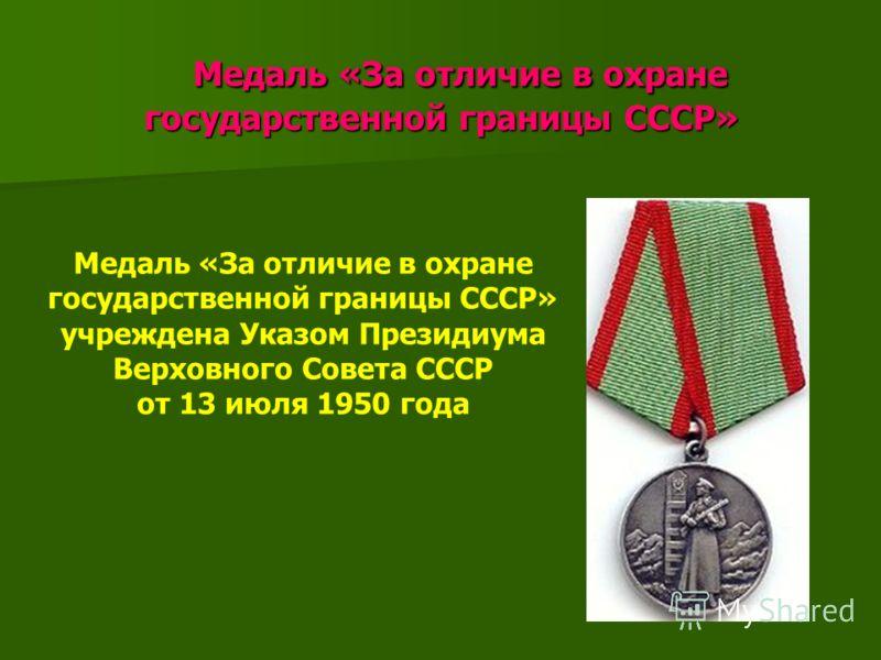 Медаль «За отличие в охране государственной границы СССР» Медаль «За отличие в охране государственной границы СССР» Медаль «За отличие в охране государственной границы СССР» учреждена Указом Президиума Верховного Совета СССР от 13 июля 1950 года