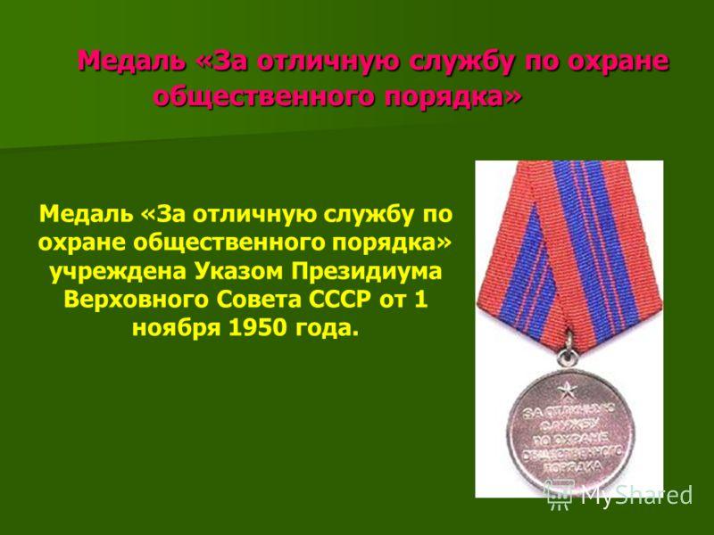 Медаль «За отличную службу по охране общественного порядка» Медаль «За отличную службу по охране общественного порядка» Медаль «За отличную службу по охране общественного порядка» учреждена Указом Президиума Верховного Совета СССР от 1 ноября 1950 го