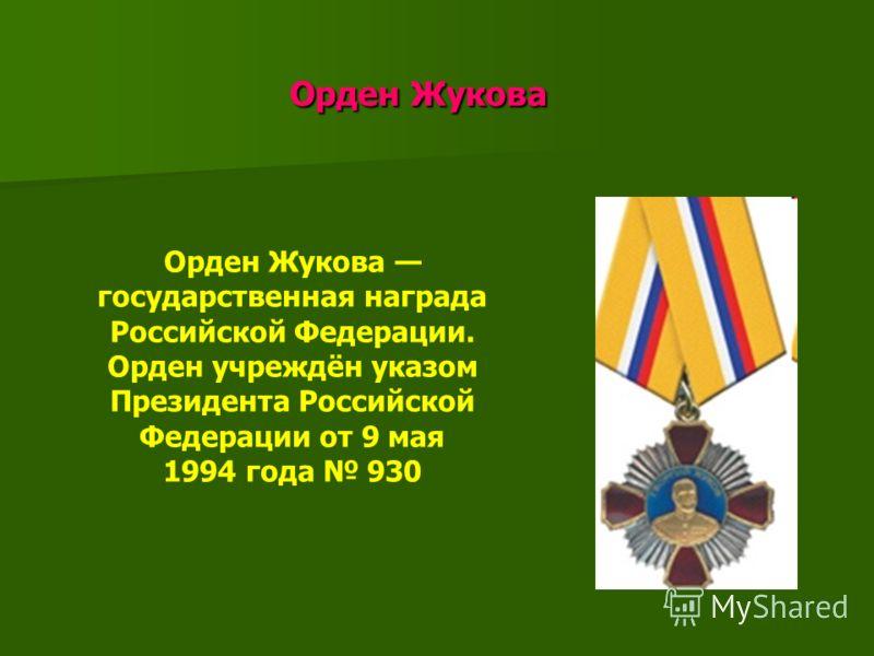 Орден Жукова Орден Жукова Орден Жукова государственная награда Российской Федерации. Орден учреждён указом Президента Российской Федерации от 9 мая 1994 года 930