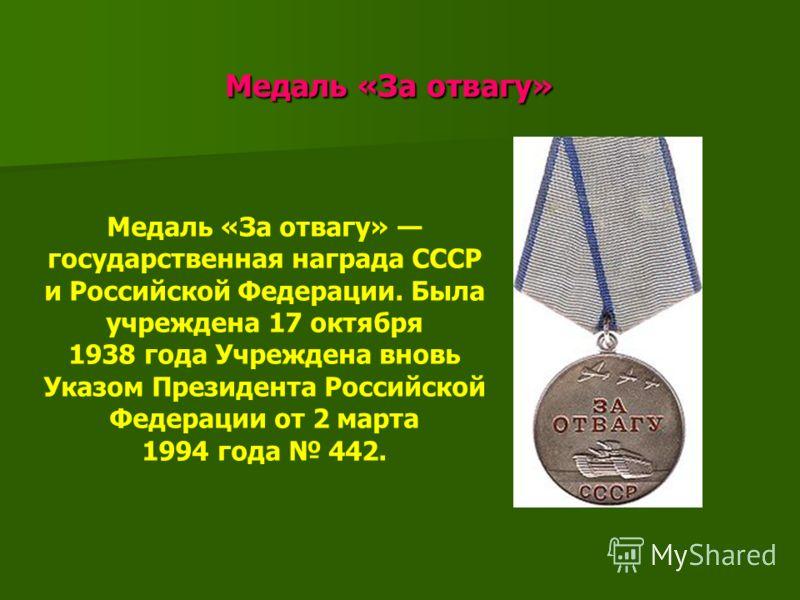 Медаль «За отвагу» Медаль «За отвагу» Медаль «За отвагу» государственная награда СССР и Российской Федерации. Была учреждена 17 октября 1938 года Учреждена вновь Указом Президента Российской Федерации от 2 марта 1994 года 442.