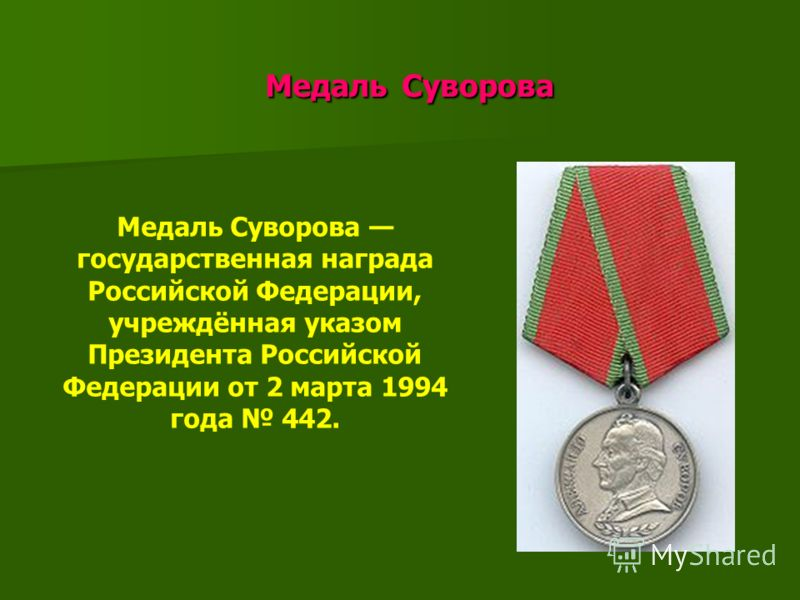 Медаль Суворова Медаль Суворова Медаль Суворова государственная награда Российской Федерации, учреждённая указом Президента Российской Федерации от 2 марта 1994 года 442.