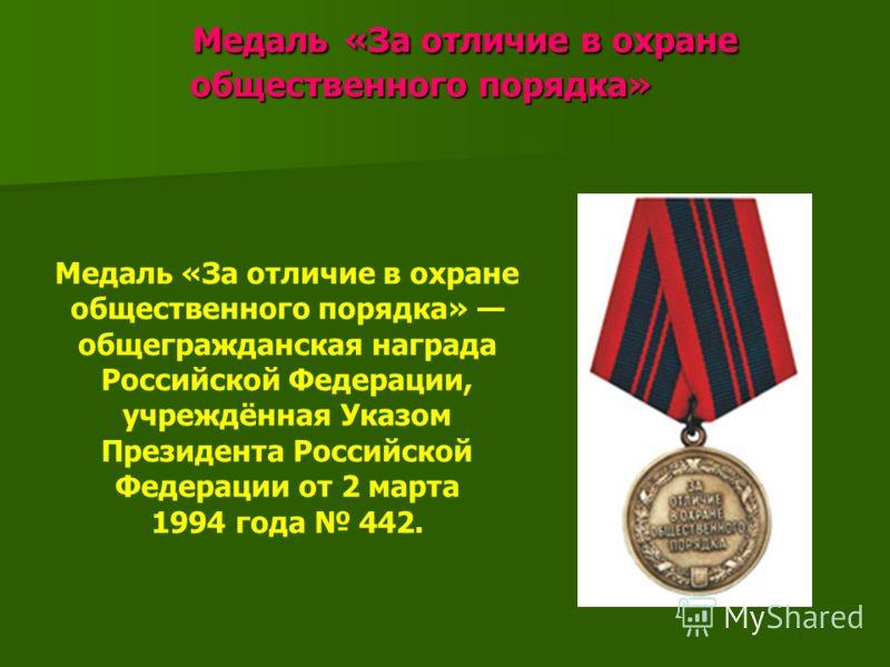 Медаль «За отличие в охране общественного порядка» Медаль «За отличие в охране общественного порядка» Медаль «За отличие в охране общественного порядка» общегражданская награда Российской Федерации, учреждённая Указом Президента Российской Федерации