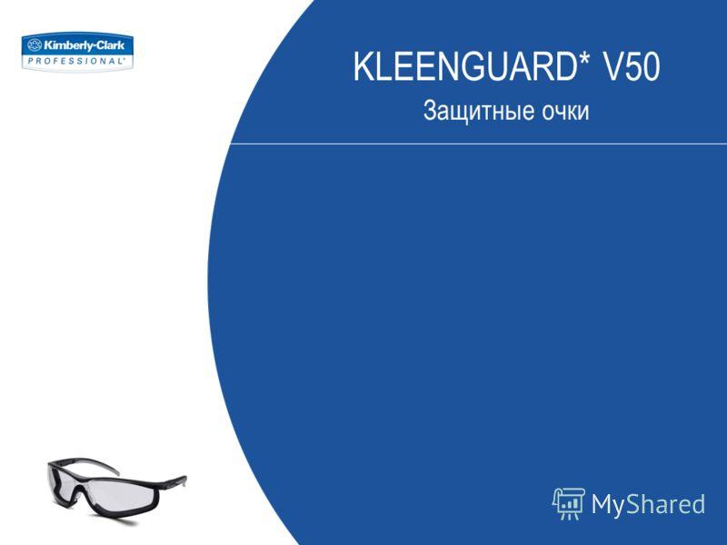 KLEENGUARD* V50 Защитные очки