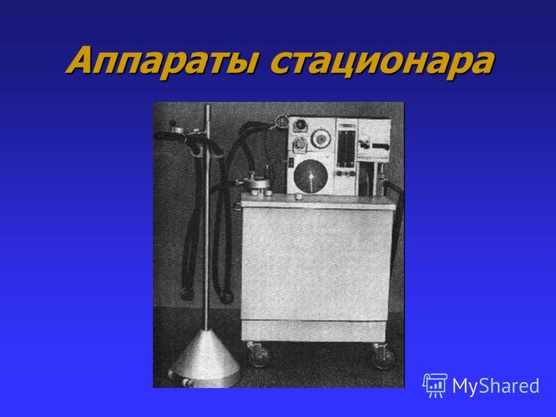 Аппараты стационара