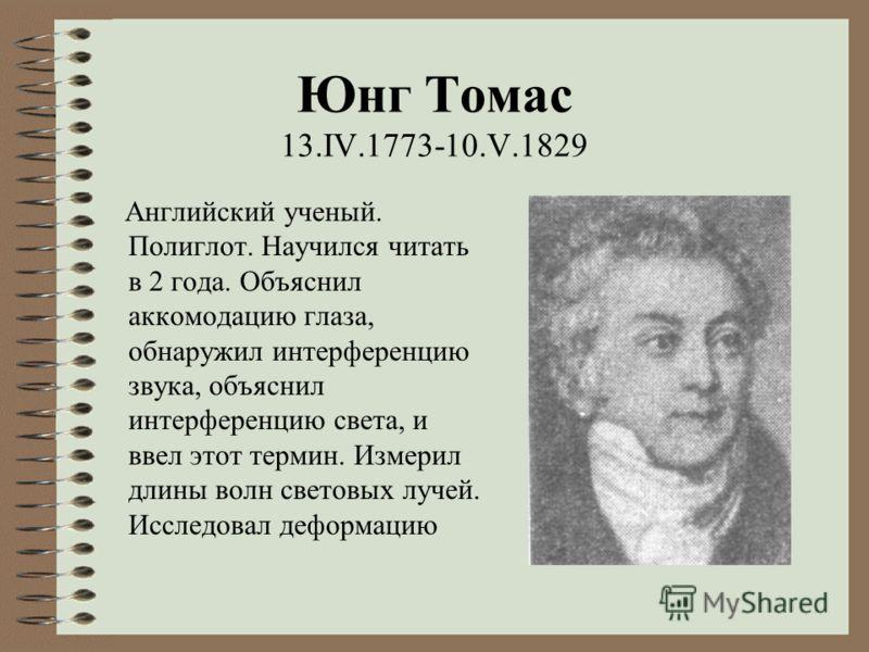Френель Огюст Жан (10.V.1788 - 14.VII.1827) Французский физик. Научные работы посвящены физической оптике. Дополнил известный принцип Гюйгенса, введя так называемые зоны Френеля (принцип Гюйгенса - Френеля). Разработал в 1818 году теорию дифракции св