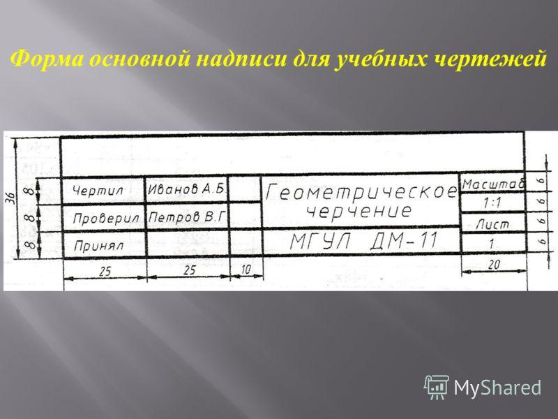 Форма основной надписи для учебных чертежей