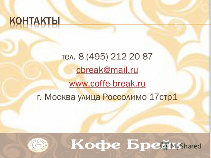 тел. 8 (495) 212 20 87 cbreak@mail.ru www.coffe-break.ru г. Москва улица Россолимо 17стр1