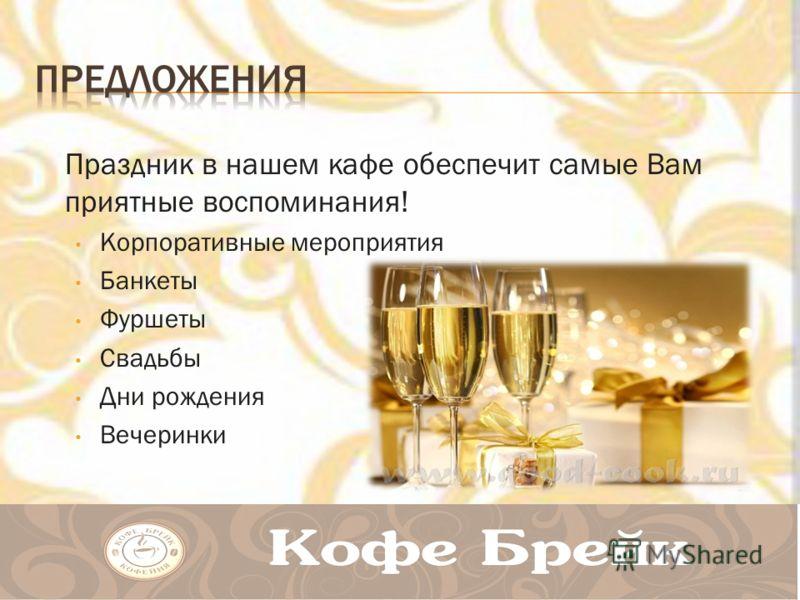 Праздник в нашем кафе обеспечит самые Вам приятные воспоминания! Корпоративные мероприятия Банкеты Фуршеты Свадьбы Дни рождения Вечеринки