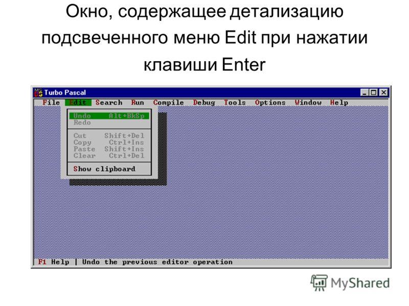 Окно, содержащее детализацию подсвеченного меню Edit при нажатии клавиши Enter