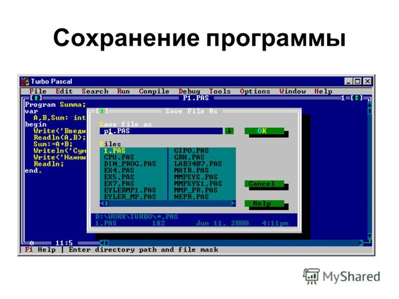 Сохранение программы
