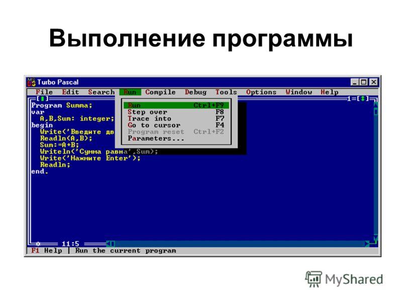 Выполнение программы