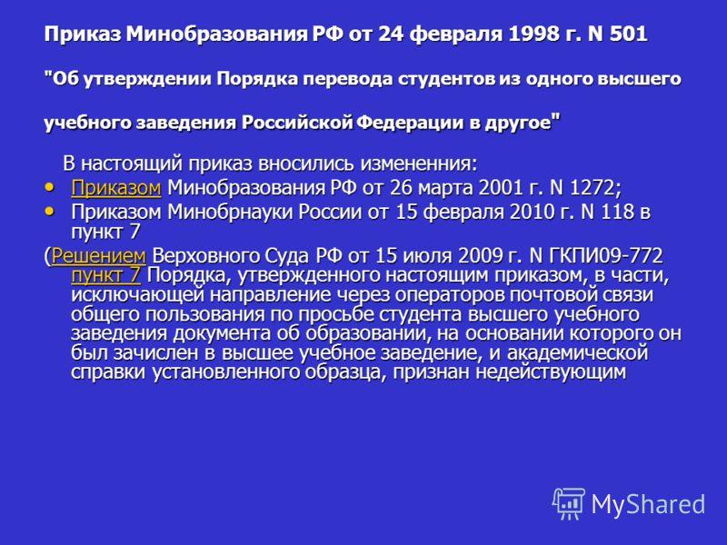 Приказ Минобразования РФ от 24 февраля 1998 г. N 501