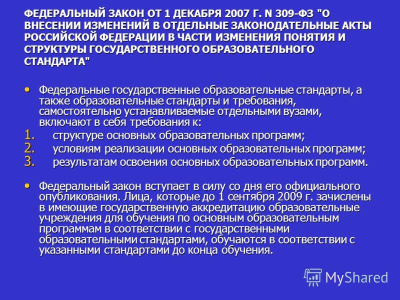 ФЕДЕРАЛЬНЫЙ ЗАКОН ОТ 1 ДЕКАБРЯ 2007 Г. N 309-ФЗ