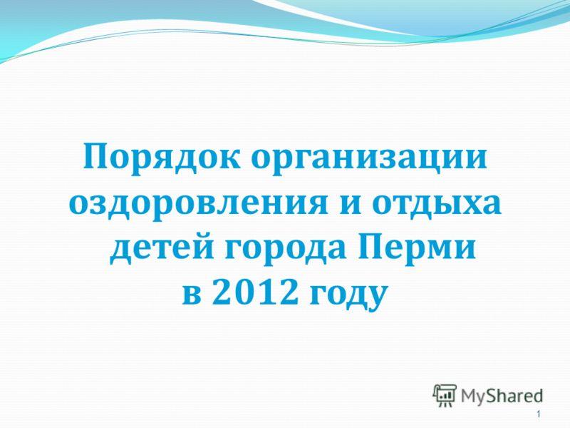 Порядок организации оздоровления и отдыха детей города Перми в 2012 году 1