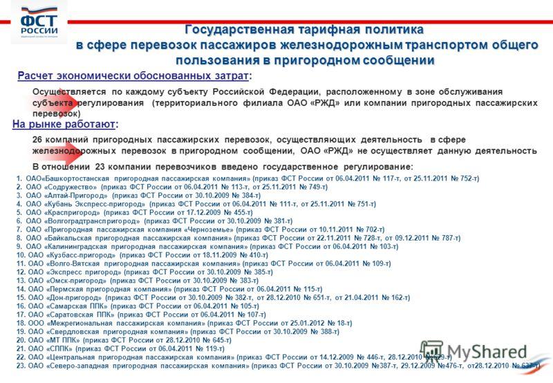 Государственная тарифная политика в сфере перевозок пассажиров железнодорожным транспортом общего пользования в пригородном сообщении 2 Осуществляется по каждому субъекту Российской Федерации, расположенному в зоне обслуживания субъекта регулирования