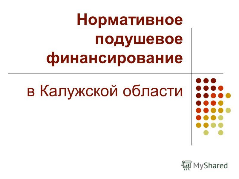 Нормативное подушевое финансирование в Калужской области