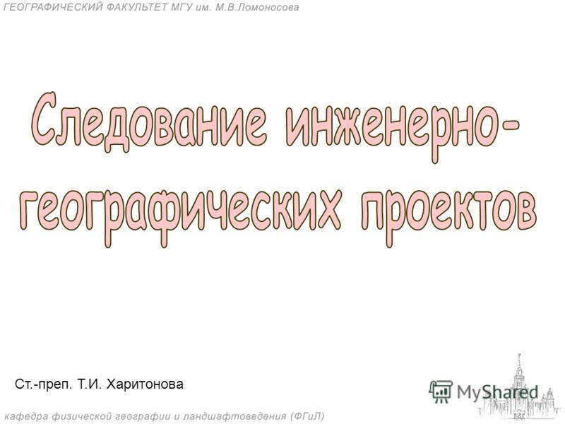 Ст.-преп. Т.И. Харитонова