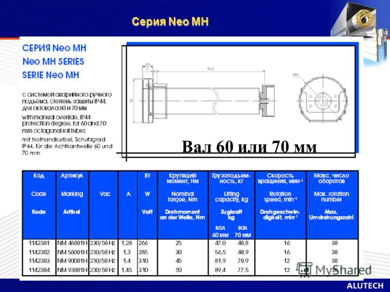 Серия Neo MH Вал 60 или 70 мм