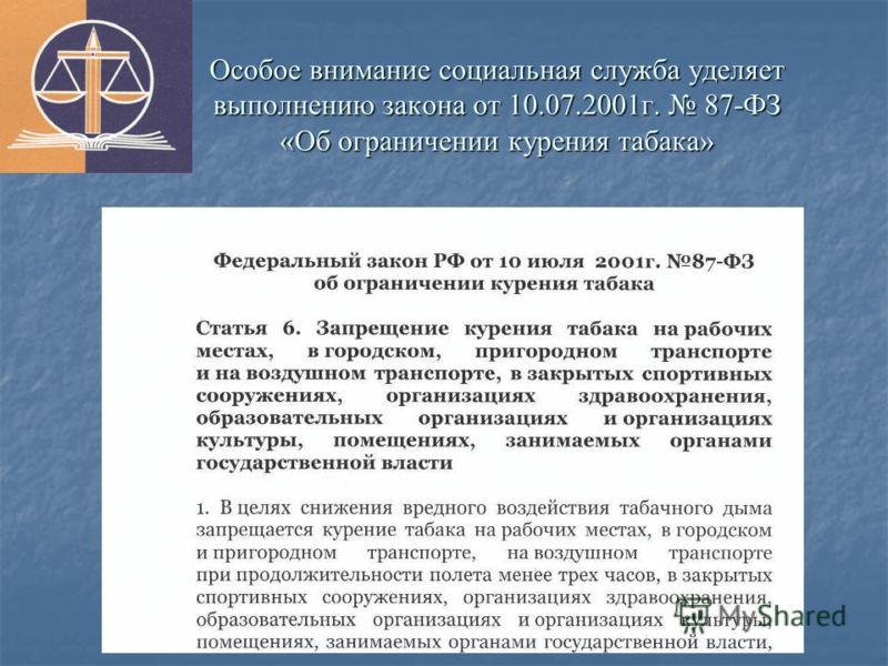 Особое внимание социальная служба уделяет выполнению закона от 10.07.2001г. 87-ФЗ «Об ограничении курения табака»