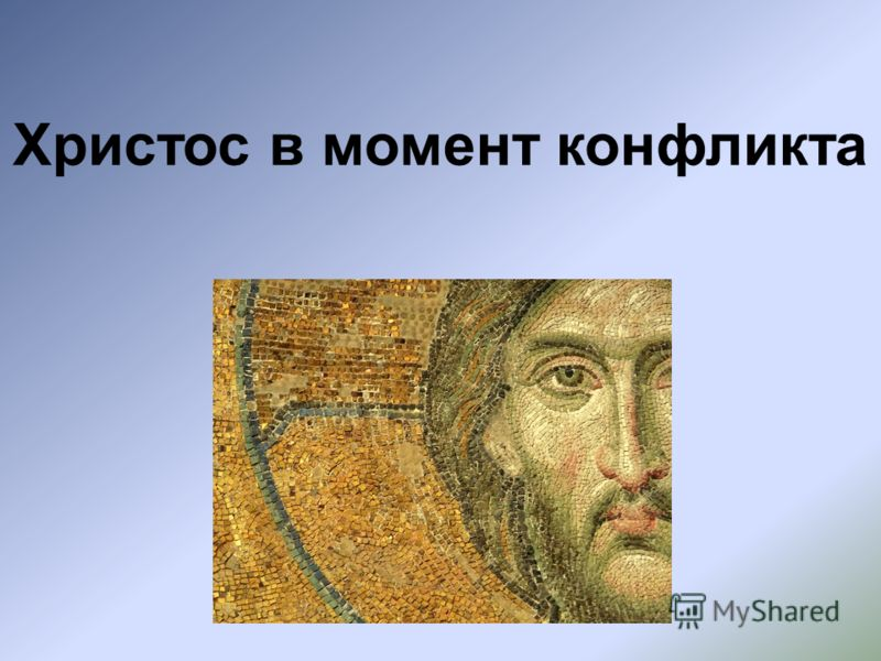Христос в момент конфликта