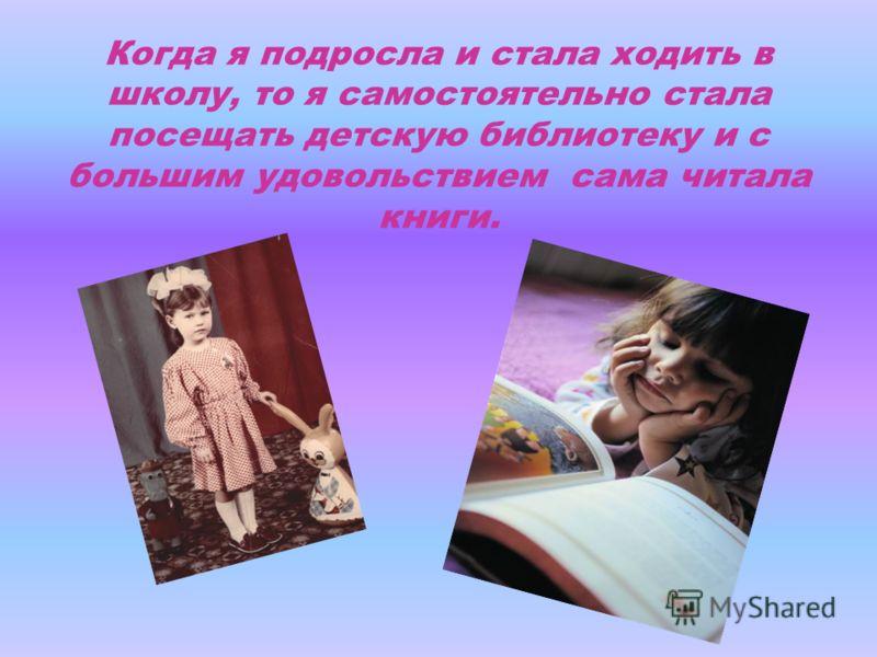 В моём доме всегда было много книг. Мне с раннего возраста мои мама и бабушка читали сказки, потешки, пели колыбельные.