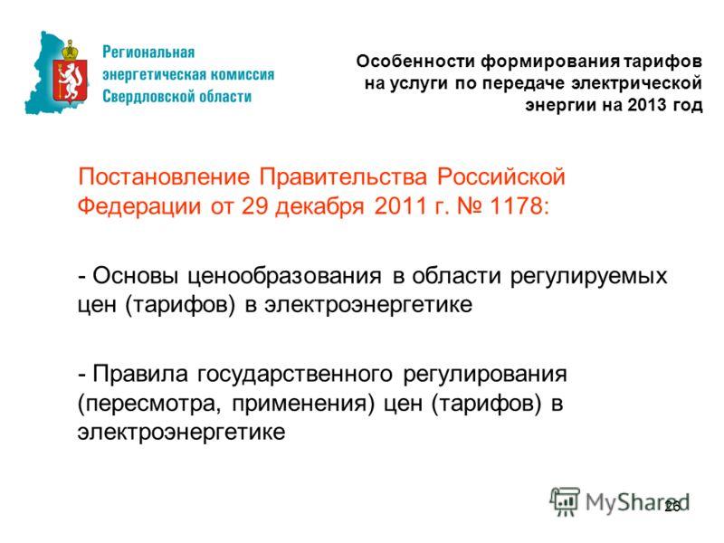 26 Постановление Правительства Российской Федерации от 29 декабря 2011 г. 1178: - Основы ценообразования в области регулируемых цен (тарифов) в электроэнергетике - Правила государственного регулирования (пересмотра, применения) цен (тарифов) в электр