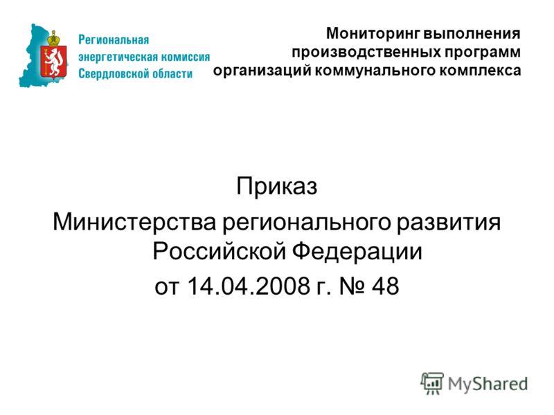 Мониторинг выполнения производственных программ организаций коммунального комплекса Приказ Министерства регионального развития Российской Федерации от 14.04.2008 г. 48